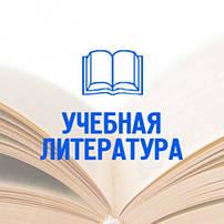 Учебная литература / Средняя и старшая школа