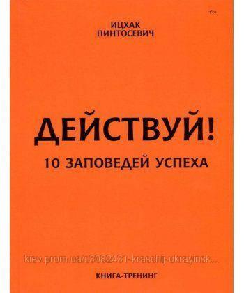 Дій! 10 заповідей успіху. Іцхак Пінтосевич (м'яка обкладинка)