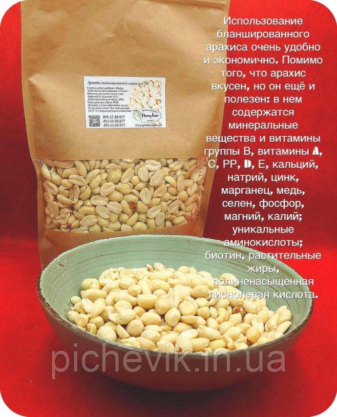 Арахис сырой бланшированный (Индия) вес:250гр