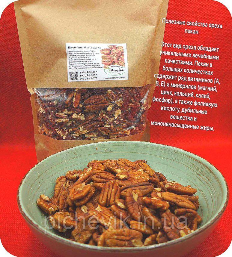 Пекан сирої,очищений (США) Вага: 150 гр