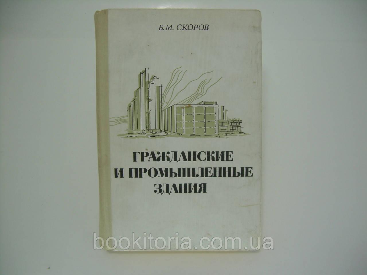 Скоров Б.М. Гражданские и промышленные здания (б/у).