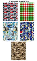 Бумага для упаковки подарков, мужская тематика, 25 шт в тубе (5 видов по 5 шт) ЭкУд