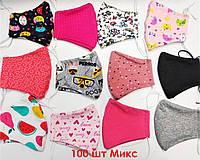 Маски многоразовые микс 100 шт, защитные, для взрослых, женские и мужские