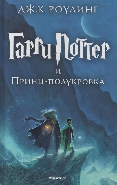 Гарри Поттер и Принц-полукровка. Джоан Роулинг