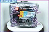Тент авто седан PEVA L 483*178*120 (Дорожная Карта) DK471-PEVA-3L