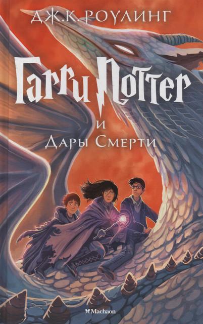 Гарри Поттер и Дары смерти. Джоан Роулинг