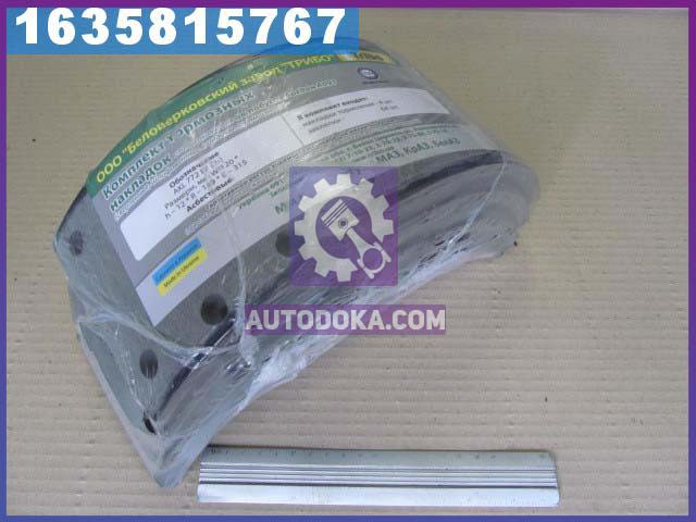 Накладка тормоза АВТОБУС  (3ТР-171-01) (R1) сверленая (комплект 4 шт) (производство  Трибо)  AKL772FF