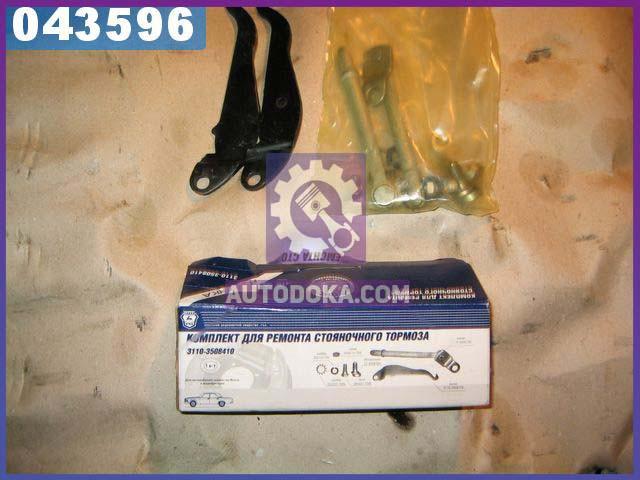 Р/к торм. стояночного ГАЗ 3110, 31029 (производство  ГАЗ)  3110-3508410