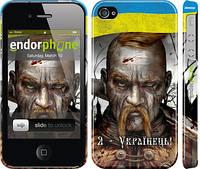 """Чехол на iPhone 4s Козак-Украинец """"1150c-12"""""""