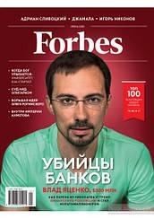 Forbes Україна журнал №1 травень 2020