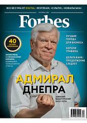 Forbes Україна журнал №3 Сентябрь 2020