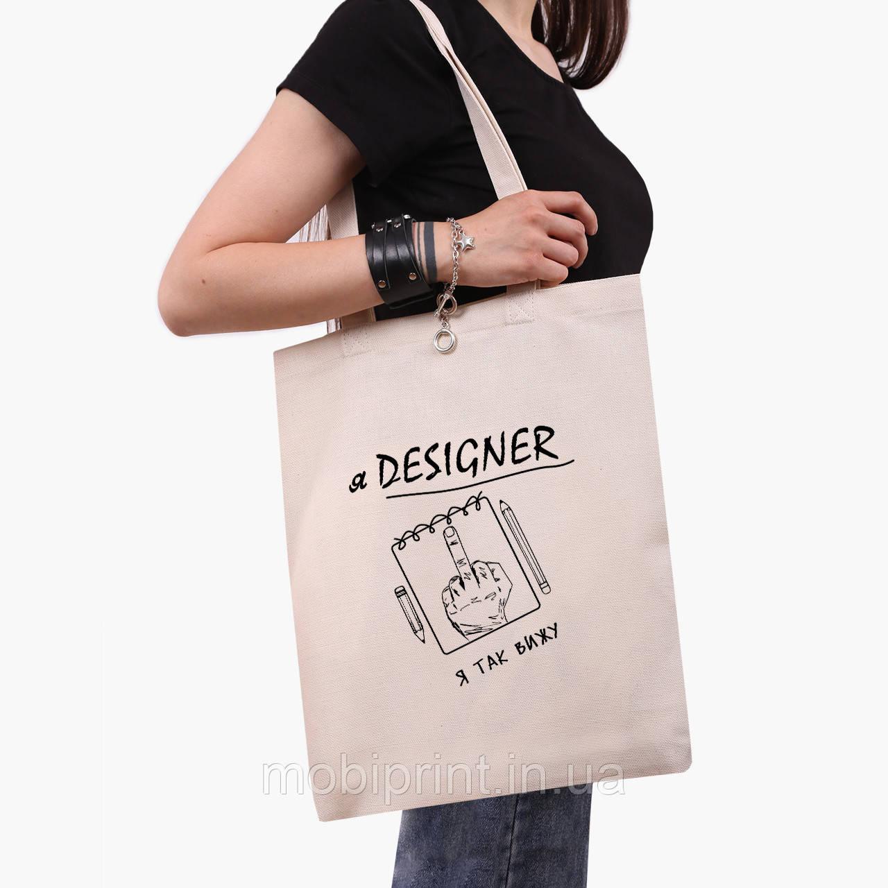 Еко сумка шоппер Я дизайнер я так бачу (I am a designer as I see it) (9227-1545) екосумка шопер 41*35 см