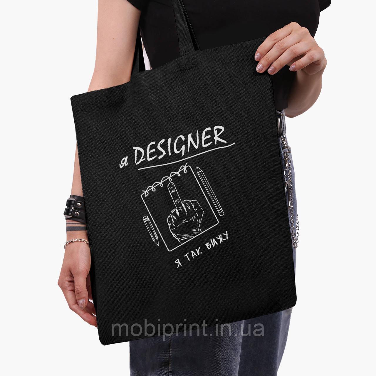Еко сумка шоппер з принтом Я дизайнер я так бачу (9227-1545) Чорний