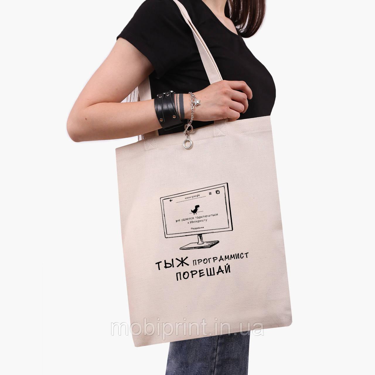 Еко сумка шоппер з принтом Ти ж програміст порешай (9227-1546)