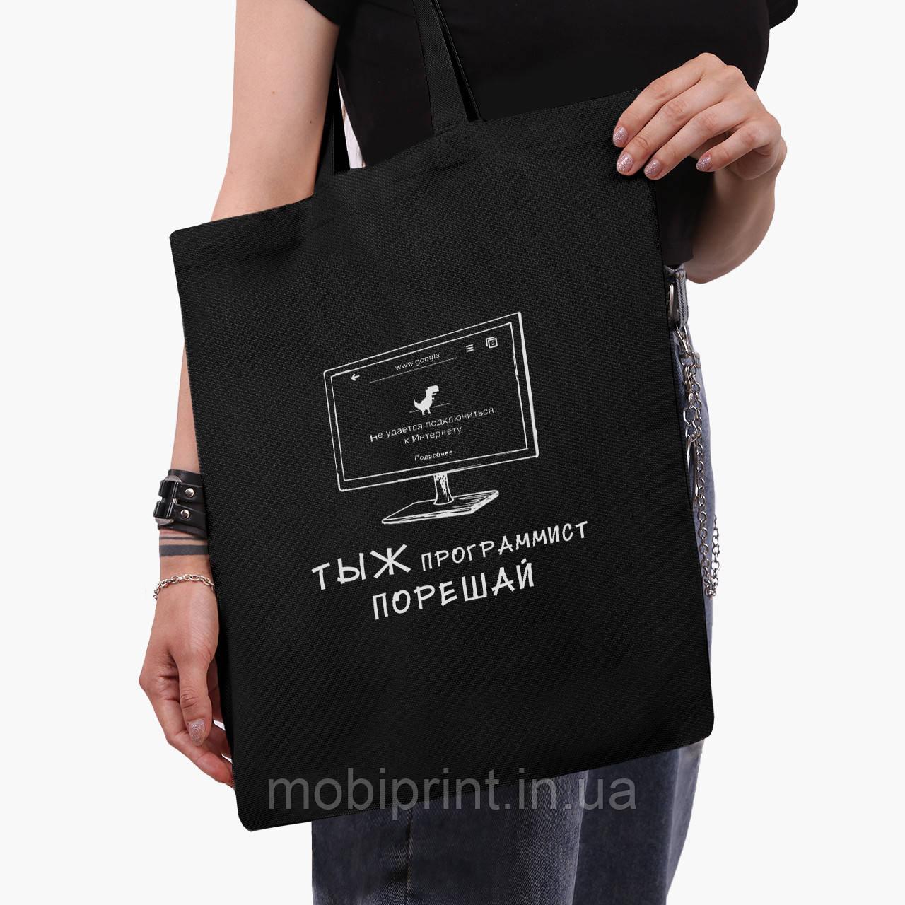 Еко сумка шоппер з принтом Ти ж програміст порешай (9227-1546) Чорний
