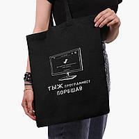 Еко сумка шоппер з принтом Ти ж програміст порешай (9227-1546) Чорний, фото 1