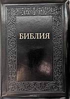 Библия большая 077 Zti кож.зам. в Синодальном переводе на змейке, черная (артикул 11763.13), фото 1