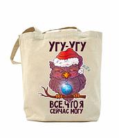 Эко-сумка, шоппер с принтом повседневная Угу все что могу
