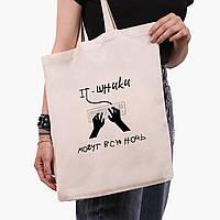 Эко сумка шоппер It - шники могут всю ночь (9227-1552)  экосумка шопер 41*35 см , фото 1