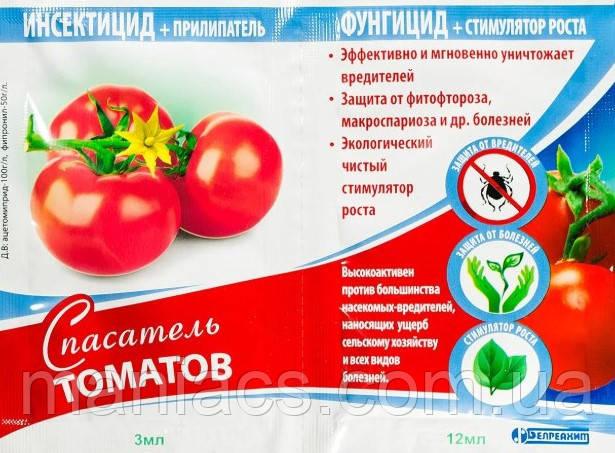 Спасатель томатов 3 мл + 12 мл (пакет)