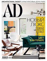 AD журнал №4 (193) квітень 2020