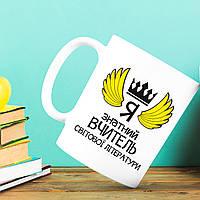 """Белая кружка (чашка) с принтом """"Я знатний Вчитель світової літератури"""""""
