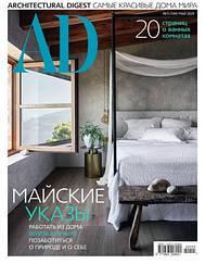 AD журнал №5 (194) май 2020