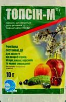 ТОПСИН-М 10 г