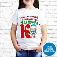 """Футболка для девочки с новогодним принтом """"Катя маленькая помощница Деда Мороза"""" Push IT"""