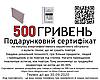 Сертификат на 500 грн на покупку умного керамического био-конвектора UKROP с цифровым программатором