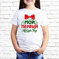 """Футболка для девочки с новогодним принтом """"Мой первый Новый Год"""" Push IT"""