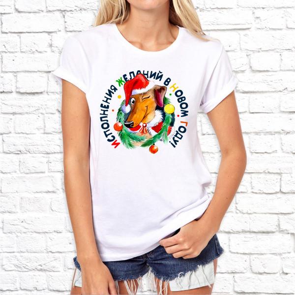 """Жіноча футболка з новорічним принтом """"Виконання бажань в Новому Році!"""" Push IT"""