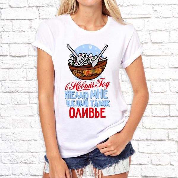 """Женская футболка с новогодним принтом """"С Новым Годом желаю мне целый тазик оливье"""" Push IT"""