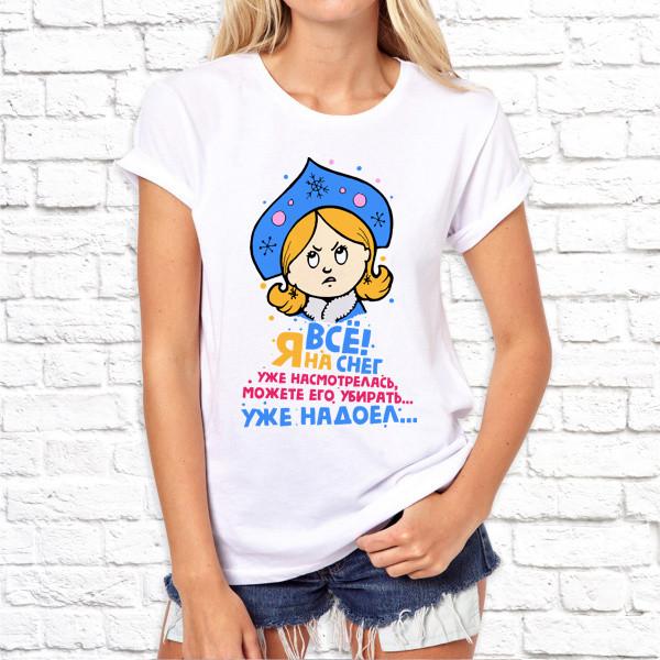 """Жіноча футболка з новорічним принтом """"Все! Я на сніг вже надивилася, можете його прибирати..."""" Push IT"""