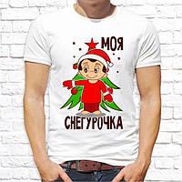 """Парные футболки с новогодним принтом """"Моя Снегурочка / Мой дед Мороз"""" Push IT"""