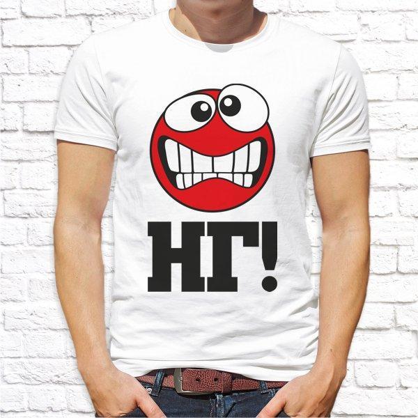 """Мужская футболка с новогодним принтом """"НГ!"""" Push IT"""