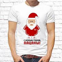 """Мужская футболка с новогодним принтом """"C Новым Годом, пацаны!"""" Push IT"""