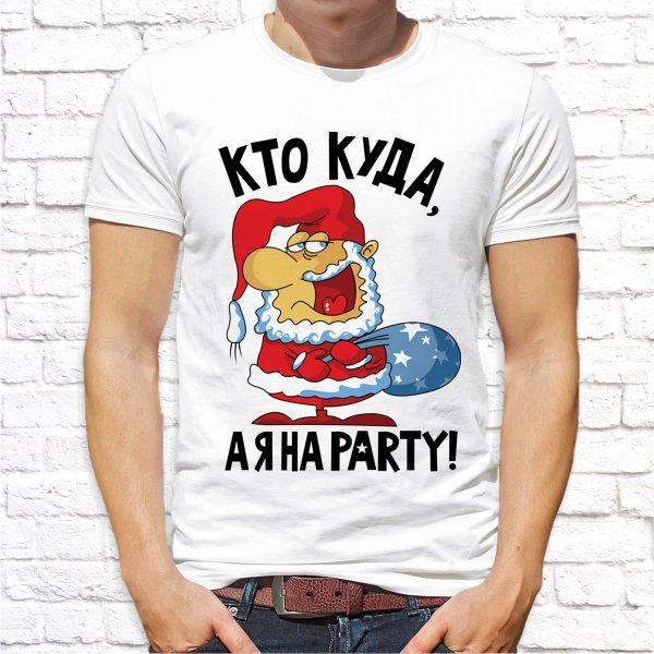 """Мужская футболка с новогодним принтом """"Кто куда, а я на party!"""" Push IT"""