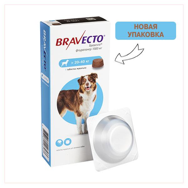 Новая упаковка таблетки Бравекто 20-40 кг