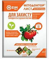 ФИТОДОКТОР ЛИСТ 20 г