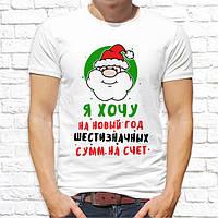 """Мужская футболка с новогодним принтом """"Я хочу на Новый Год шестизначных сумм на счет"""" Push IT"""