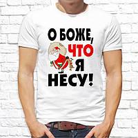 """Мужская футболка с новогодним принтом """"О Боже, что я несу!"""" Push IT"""