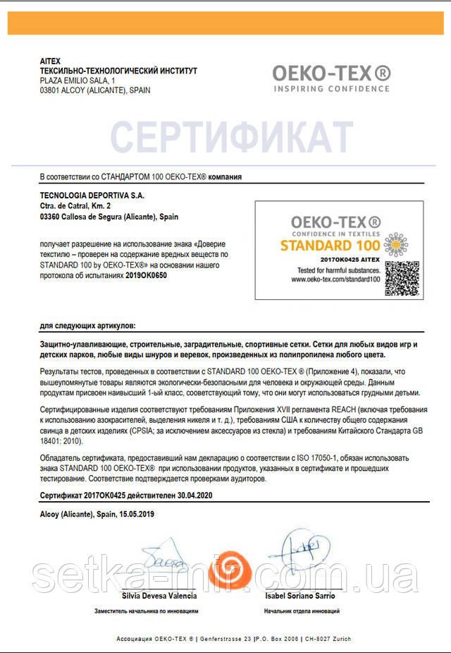 Сертификат El leon De oro OEKO-TEX