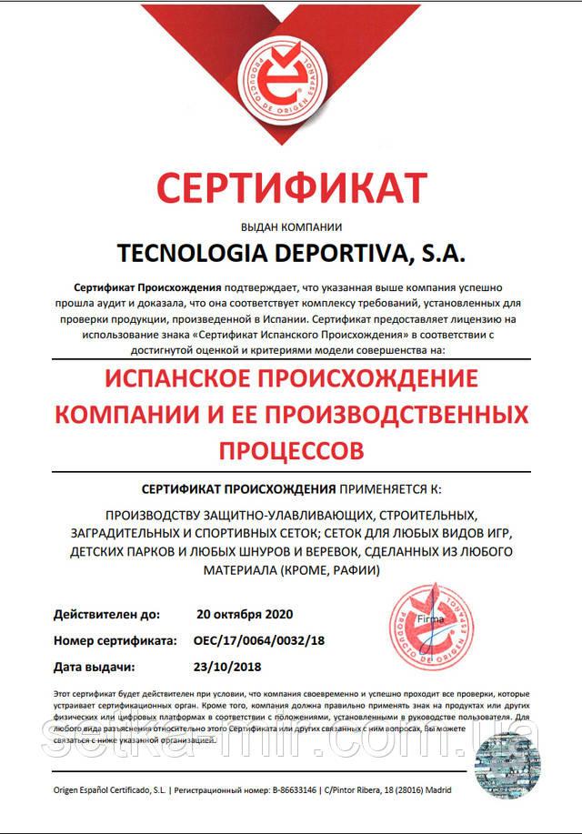 Сертификат El leon De oro OEC