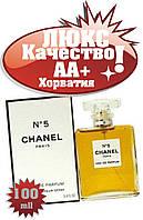 Chanel №5  Хорватия Люкс качество АА++ шанель номер 5