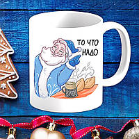 """Белая кружка (чашка) с новогодним принтом Дед Мороз """"То, что надо"""""""