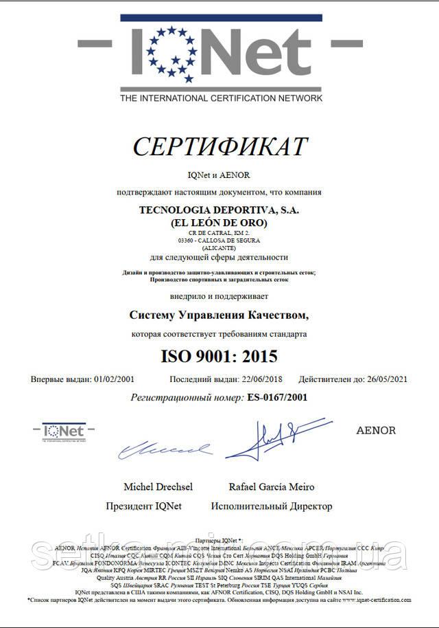 Сертификат El leon De oro IQNET
