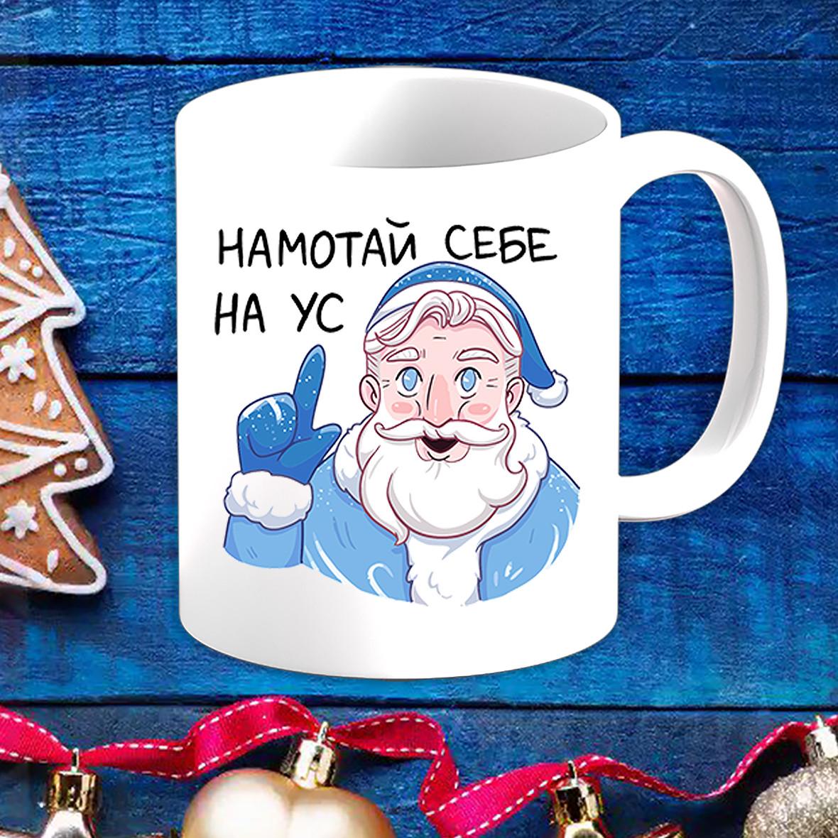 """Белая кружка (чашка) с новогодним принтом Дед Мороз """"Намотай себе на ус"""""""