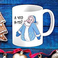 """Белая кружка (чашка) с новогодним принтом Дед Мороз """"А что я-то?"""""""