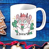 """Біла кружка (чашка) з новорічним принтом Олень """"Дэньги"""""""